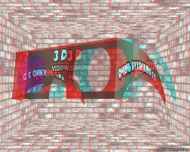 3D Картинки Для Очков